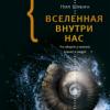 Нил Шубин «Вселенная внутри нас. Что общего у камней, планет и людей»