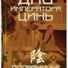 Владимир Сизов «Дао императора Цинь. Пограничье. Книга первая»