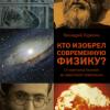 Геннадий Горелик «Кто изобрел современную физику? От маятника Галилея до квантовой гравитации»