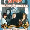 В Магнитогорске выпущена книга о героях великой Победы