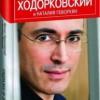 Правообладатель выложил книгу Ходорковского в открытый доступ