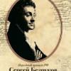 Безруков сыграет Пушкина на сцене в Грузии