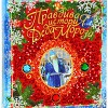 Андрей Жвалевский, Евгения Пастернак «Правдивая история Деда Мороза»