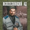 Аскольд Шейкин «Испепеляющий ад»
