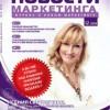 Анонс журнала «Новости маркетинга», № 12, 2013