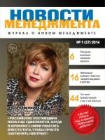 Анонс журнала «Новости менеджмента», № 1, 2014