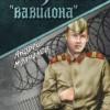 Андрей Молчанов «Падение «Вавилона»