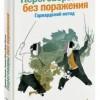 Роджер Фишер, Уильям Юри и Брюс Паттон «Переговоры без поражения»