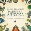 Иосиф Бродский «Рабочая азбука», художник Игорь Олейников