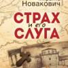 Мирьяна Новакович «Страх и его слуга»