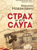 На русском выходит роман Мирьяны Новакович «Страх и его слуга»