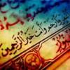 285 лет назад появилась первая печатная книга с арабским шрифтом