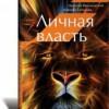 Николай Мрочковский,  Алексей Толкачев «Личная власть»