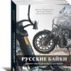 Андрей Полонский, Максим Привезенцев, Владимир Рощин «Русские байки: Вокруг света на Harley-Davidson»