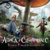 «Алису в Зазеркалье» экранизируют в 2016 году