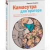 Радислав Гандапас «Камасутра для оратора»