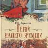 К 200-летию Лермонтова в Пензе поставят спектакль «Герой нашего времени»