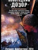 «Новогодний дозор. Лучшая фантастика 2014»