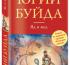 Юрий Буйда «Яд и мед»