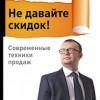 Евгений Колотилов «Не давайте скидок! Современные техники продаж!»