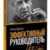 Питер Друкер «Эффективный руководитель»