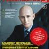 Анонс журнала «Рекламодатель», № 2, 2014