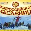 В Пскове презентовали книгу к Масленице