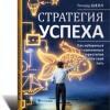 Ричард Шелл «Стратегия успеха: Как избавиться от навязанных стереотипов и найти свой путь»