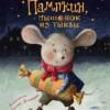 Андрей Усачев «Пампкин, мышонок из тыквы», иллюстрации Евгения Антоненкова