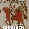 Аделаида Анатольевна Сванидзе «Викинги — люди саги: жизнь и нравы»