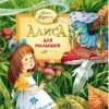 Льюис Кэрролл «Алиса для малышей»