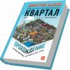 В Москве состоится презентация книги Дмитрия Быкова