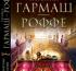 Татьяна Гармаш-Роффе «Силы небесные, силы земные»