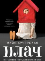 Майя Кучерская «Плач по уехавшей учительнице рисования»