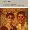 «История частной жизни. Т. 1: От Римской империи до начала второго тысячелетия» под общей редакцией Ф. Арьеса и Ж. Дюби