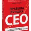 Уильям Торндайк «Правила лучших CEO»