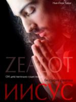 Zealot «Иисус. Биография фанатика»