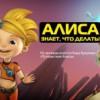 Мультфильм об Алисе Селезневой представят на международном уровне