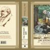Джон Р.Р. Толкин «Властелин Колец (2 часть). Две крепости»