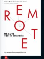 Джейсон Фрайд, Дэвид Хайнемайер Хенссон «Remote. Офис не обязателен»