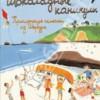 Жан-Филипп Арру-Виньо «Шоколадные каникулы»