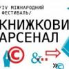 На Украине открывается фестиваль «Книжный Арсенал»