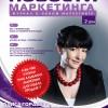 Анонс журнала «Новости маркетинга» № 2, 2014