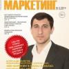 Анонс журнала «Промышленный маркетинг», № 2, 2014