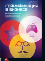 Гейб Зикерманн, Джоселин Линдер «Геймификация в бизнесе»