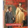 Леонид Парфенов «Российская империя. Екатерина II. Павел I»
