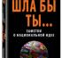 Евгений Сатановский «Шла бы ты… Заметки о национальной идее»