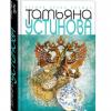 Татьяна Устинова «Сто лет пути»
