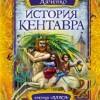 Марина и Сергей Дяченко «История кентавра»