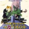 Андрей Усачёв «Приключения «Котобоя» (илл. И. Олейникова)